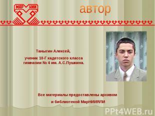 автор Таныгин Алексей, ученик 10-Г кадетского класса гимназии № 4 им. А.С.Пушкин