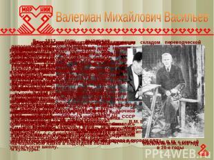 Валериан Михайлович Васильев Творческая деятельность В.М.Васильева была сложна и