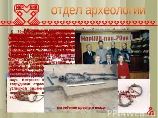 отдел археологии Следует отметить еще одну сторону работы Марийской археологичес