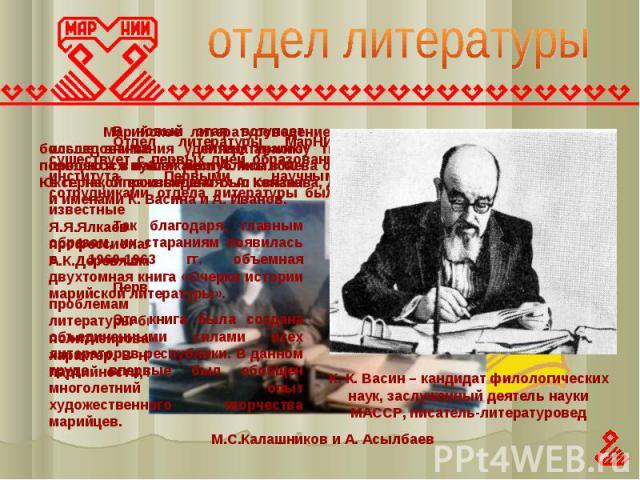 отдел литературы В новый этап вступает исследование литературного процесса в нашей республике в 60-е гг. такой важный шаг был связан и именами К. Васина и А. Иванов. Так благодаря, главным образом, их стараниям появилась в 1960-1963 гг. объемная дву…