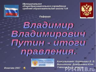 Владимир Владимирович Путин - итогиправления.Консультант: Кортышко В. В.Выполнил