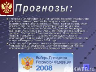 Прогнозы: Генеральный директор ВЦИОМ Валерий Федоров отметил, что россияне счита