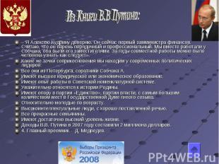 Из Книги В.В Путина: – Я Алексею Кудрину доверяю. Он сейчас первый замминистра ф