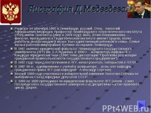 Биография Д.Медведева. Родился 14 сентября 1965 в Ленинграде, русский. Отец - Ан