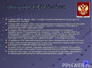 Биография Д.Медведева. С июня 1990 по январь 1991 г. входил в группу помощников