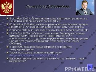 Биография Д.Медведева. В октябре 2002 г. был назначен представителем президента