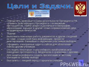 Цели и Задачи. Определить правовые основы деятельности Президента РФ, сравнить д