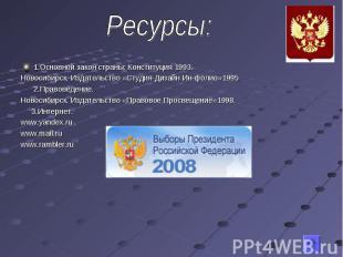Ресурсы: 1.Основной закон страны: Конституция 1993.Новосибирск. Издательство «Ст