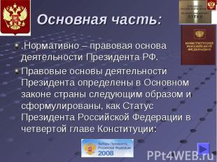Основная часть: .Нормативно – правовая основа деятельности Президента РФ.Правовы