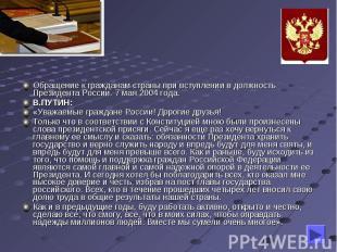Обращение к гражданам страны при вступлении в должность Президента России. 7 мая