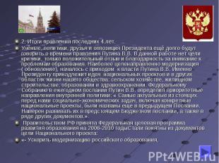 2. Итоги правления последних 4 лет.Учёные, политики, друзья и оппозиция Президен