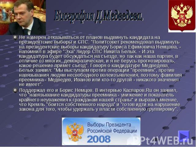 Биография Д.Медведева. Не намерен отказываться от планов выдвинуть кандидата на президентские выборы и СПС.