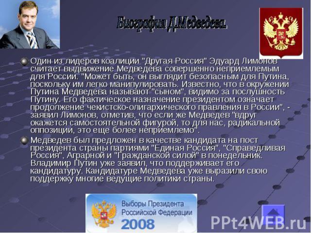 Биография Д.Медведева. Один из лидеров коалиции