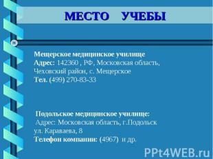 МЕСТО УЧЕБЫ Мещерское медицинское училище Адрес: 142360 , РФ, Московская область
