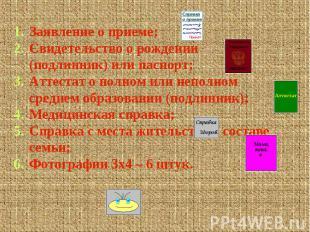 Заявление о приеме;Свидетельство о рождении (подлинник) или паспорт;Аттестат о п