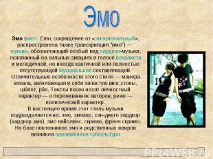 Эмо Эмо (англ. Emo, сокращение от «эмоциональный», распространена также транскри