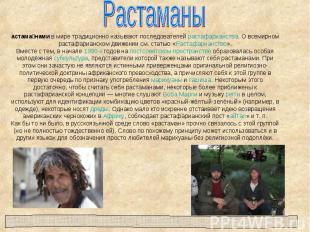 Растаманы астаманами в мире традиционно называют последователей растафарианства.