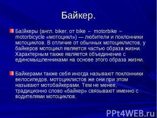 Байкер. Байкеры (англ. biker, от bike ← motorbike ← motorbicycle «мотоцикл») — л