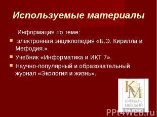 Используемые материалы Информация по теме: электронная энциклопедия «Б.Э. Кирилл