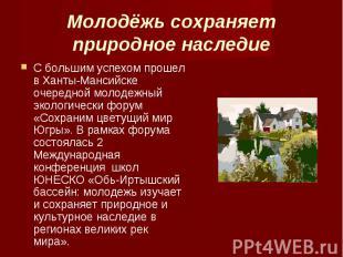 Молодёжь сохраняет природное наследие С большим успехом прошел в Ханты-Мансийске