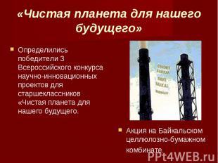 «Чистая планета для нашего будущего» Определились победители 3 Всероссийского ко