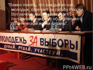 """""""Важно понять, что каждый из нас, молодых, отвечает за судьбу России. Вот почему"""