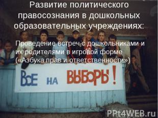 Развитие политического правосознания в дошкольных образовательных учреждениях: П