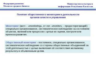 Понятие общественного мониторинга деятельностиорганов власти и управления Монито