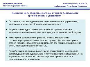 Основные цели общественного мониторинга деятельностиорганов власти и управления