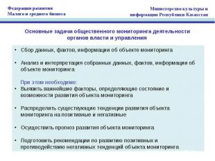 Основные задачи общественного мониторинга деятельностиорганов власти и управлени