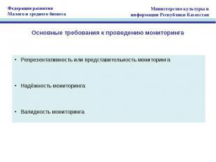 Основные требования к проведению мониторинга Репрезентативность или представител