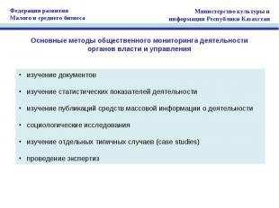 Основные методы общественного мониторинга деятельностиорганов власти и управлени