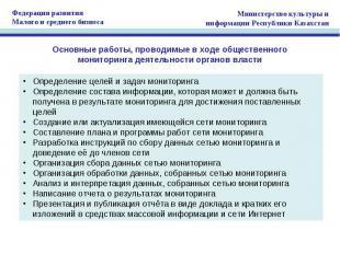 Основные работы, проводимые в ходе общественногомониторинга деятельности органов