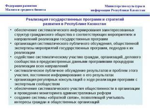 Реализация государственных программ и стратегий развития в Республике Казахстан