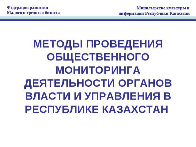МЕТОДЫ ПРОВЕДЕНИЯ ОБЩЕСТВЕННОГО МОНИТОРИНГА ДЕЯТЕЛЬНОСТИ ОРГАНОВ ВЛАСТИ И УПРАВЛЕНИЯ В РЕСПУБЛИКЕ КАЗАХСТАН