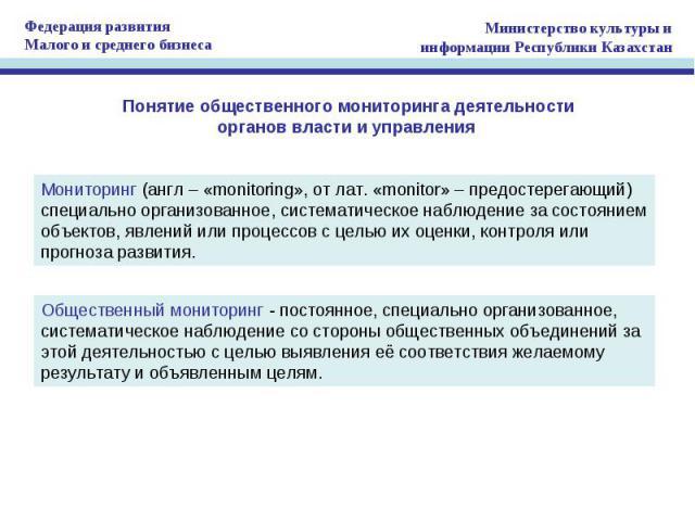 Понятие общественного мониторинга деятельностиорганов власти и управления Мониторинг (англ – «monitoring», от лат. «monitor» – предостерегающий)специально организованное, систематическое наблюдение за состояниемобъектов, явлений или процессов с цель…