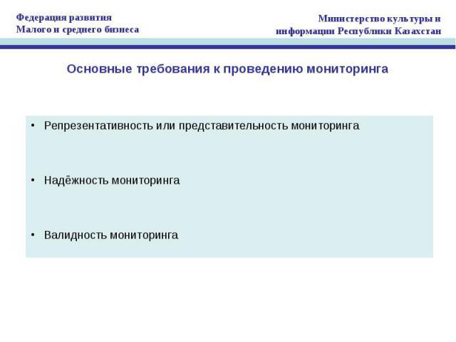 Основные требования к проведению мониторинга Репрезентативность или представительность мониторинга Надёжность мониторинга Валидность мониторинга