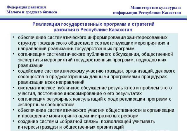 Реализация государственных программ и стратегий развития в Республике Казахстан обеспечение систематического информирования заинтересованных структур гражданского общества о соответствующих мероприятиях и направлений реализации государственных прогр…