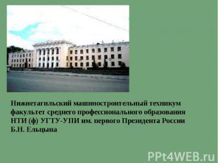 Нижнетагильский машиностроительный техникум факультет среднего профессионального