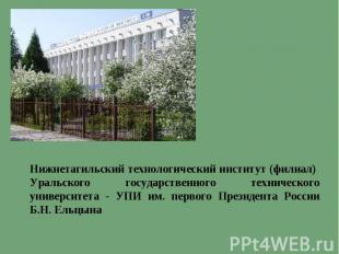 Нижнетагильский технологический институт (филиал) Уральского государственного те