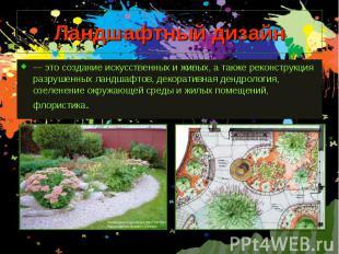 Ландшафтный дизайн — это создание искусственных и живых, а также реконструкция р