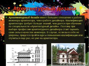 Архитектурный дизайн Архитектурный дизайн имеет большее отношение к работе инжен