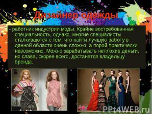 Дизайнер одежды - работник индустрии моды. Крайне востребованная специальность,