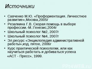 Источники Савченко М.Ю. «Профориентация. Личностное развитие»,Москва,2005гРезапк