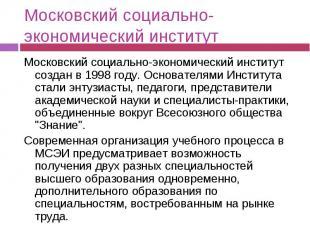 Московский социально-экономический институт Московский социально-экономический и