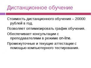 Дистанционное обучение Стоимость дистанционного обучения – 20000 рублей в год.По