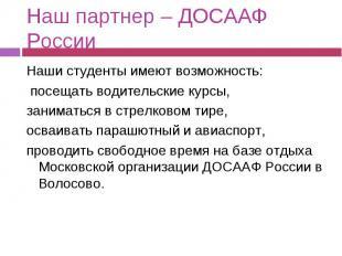 Наш партнер – ДОСААФ России Наши студенты имеют возможность: посещать водительск
