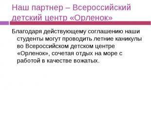 Наш партнер – Всероссийский детский центр «Орленок» Благодаря действующему согла