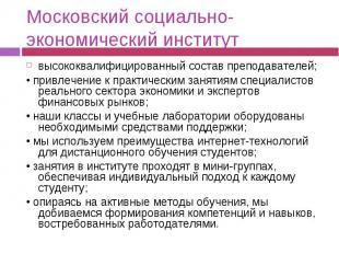 Московский социально-экономический институт высококвалифицированный состав препо