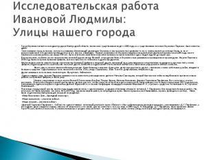 Исследовательская работа Ивановой Людмилы: Улицы нашего города Город Окуловка сч